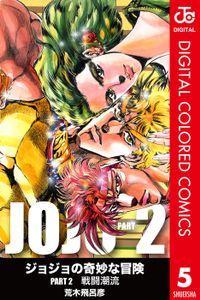 ジョジョの奇妙な冒険 第2部 カラー版 5