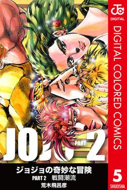 ジョジョの奇妙な冒険 第2部 カラー版 5-電子書籍