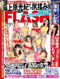 週刊FLASH(フラッシュ) 2019年4月30日号(1512号)