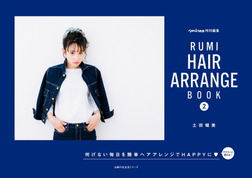 RUMI HAIR ARRANGE BOOK 2-電子書籍