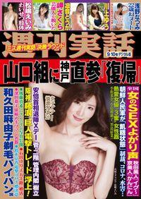 週刊実話 9月10日号