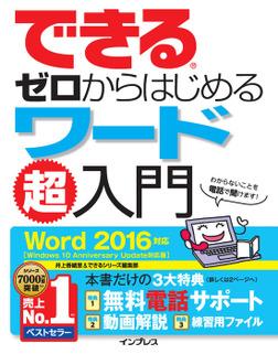 できるゼロからはじめるワード超入門 Word 2016対応-電子書籍