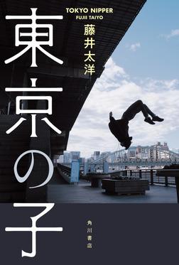 東京の子-電子書籍
