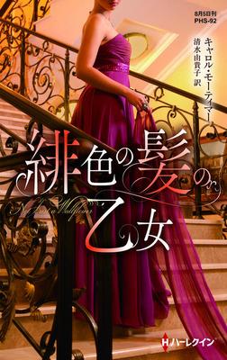 緋色の髪の乙女-電子書籍