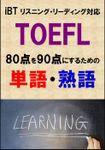 TOEFL iBT80点を90点にするための単語・熟語(リーディング・リスニング対応)リストDL付