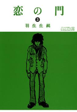 恋の門 3-電子書籍