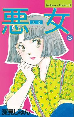 悪女(わる)(3)-電子書籍