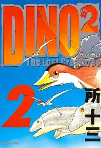 DINO DINO The Lost Creatures(2)