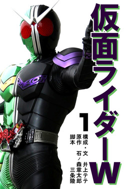 仮面ライダーW 1巻〈俺たちが仮面ライダーW!〉-電子書籍