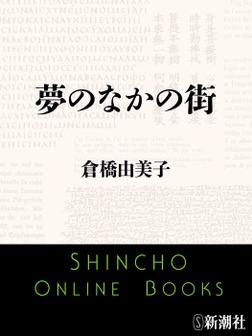 夢のなかの街-電子書籍