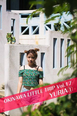 OKINAWA LITTLE TRIP Vol.17 YURIA 1-電子書籍
