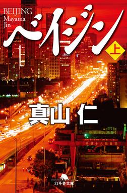 ベイジン(上)-電子書籍
