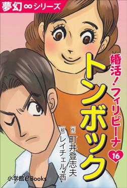 夢幻∞シリーズ 婚活!フィリピーナ16 トンボック-電子書籍