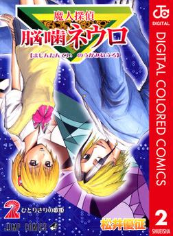 魔人探偵脳噛ネウロ カラー版 2-電子書籍