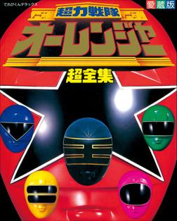 超力戦隊オーレンジャー超全集-電子書籍