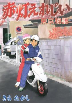 赤灯えれじい 東京物語-電子書籍