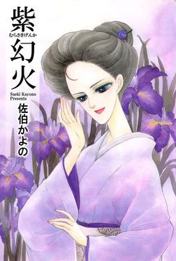 紫幻火-電子書籍