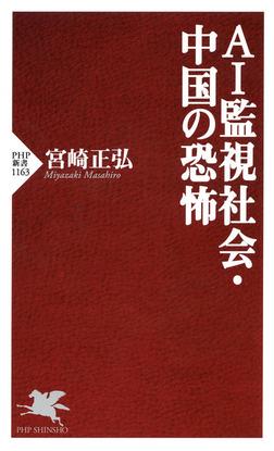 AI監視社会・中国の恐怖-電子書籍
