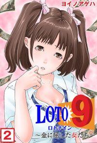 ロト9~金に屈した女たち~(2)
