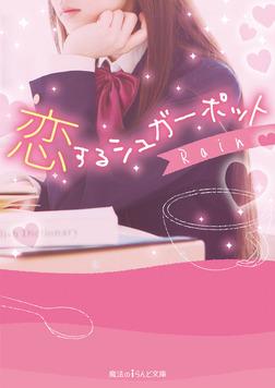 恋するシュガーポット-電子書籍