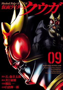 仮面ライダークウガ(9)-電子書籍