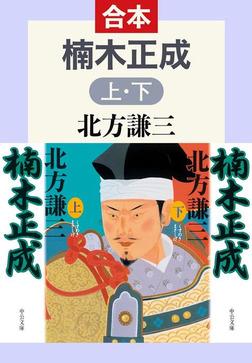 合本版 楠木正成(上・下)-電子書籍