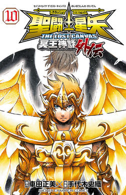 聖闘士星矢 THE LOST CANVAS 冥王神話外伝 10-電子書籍