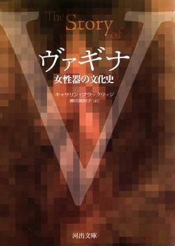 ヴァギナ 女性器の文化史-電子書籍