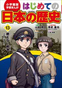 学習まんが はじめての日本の歴史13 絶えない戦争