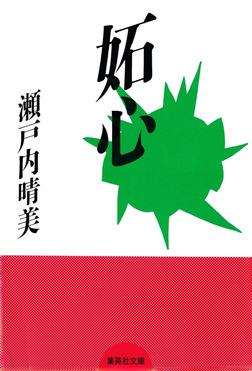 妬心-電子書籍