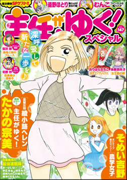 主任がゆく!スペシャルVol.147-電子書籍
