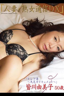 人妻・熟女通信DX 「セレブ妻 ~丸見せドキュメント~」 皆川由美子 50歳-電子書籍