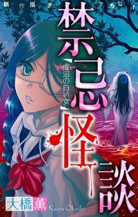 ホラー シルキー 禁忌怪談 story02