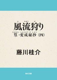 風流狩り 篁・変成秘抄 四