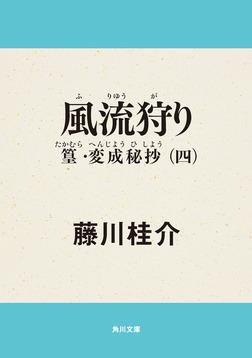 風流狩り 篁・変成秘抄 四-電子書籍