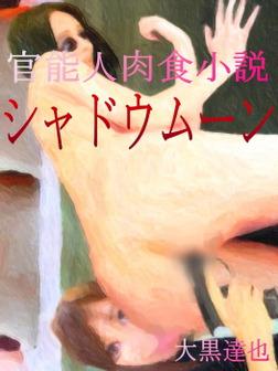 官能人肉食小説「シャドウムーン」-電子書籍
