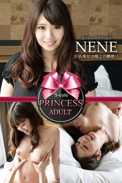 【S-cute】プリンセス NENE 巨乳美女は極上の腰使い ADULT-電子書籍