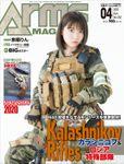 月刊アームズマガジン2020年4月号
