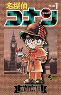 【20%OFF】名探偵コナン【1~94巻セット】