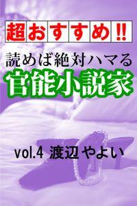 【超おすすめ!!】読めば絶対ハマる官能小説家vol.4渡辺やよい