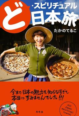 ど・スピリチュアル日本旅-電子書籍