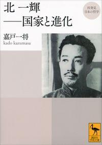 再発見 日本の哲学 北一輝――国家と進化