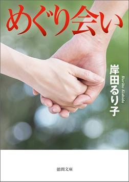 めぐり会い<新装版>-電子書籍