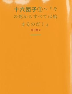 十六団子(1)~『その死からすべては始まるのだ!』-電子書籍