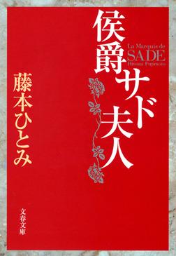 侯爵サド夫人-電子書籍