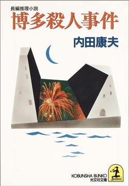 博多殺人事件-電子書籍