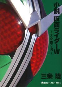 小説 仮面ライダーW ~Zを継ぐ者~