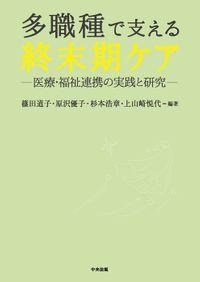 多職種で支える終末期ケア ―医療・福祉連携の実践と研究(中央法規出版)
