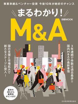 まるわかり!M&A-電子書籍