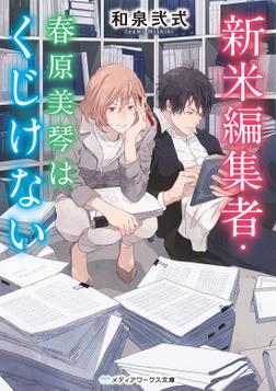 新米編集者・春原美琴はくじけない-電子書籍